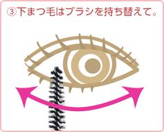 (3)まつ毛は ブラシを持ち替えて。