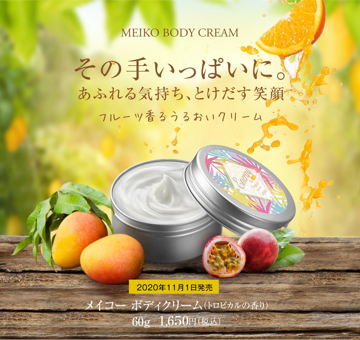 トロピカルの香り新発売