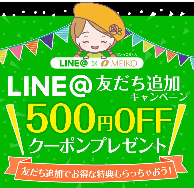 LINE友だち追加キャンペーン 500円OFFクーポンプレゼント